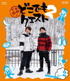 Ono Shimono no Dokodemo Quest 2 Vol.2 (Blu-ray) (Japan Version)