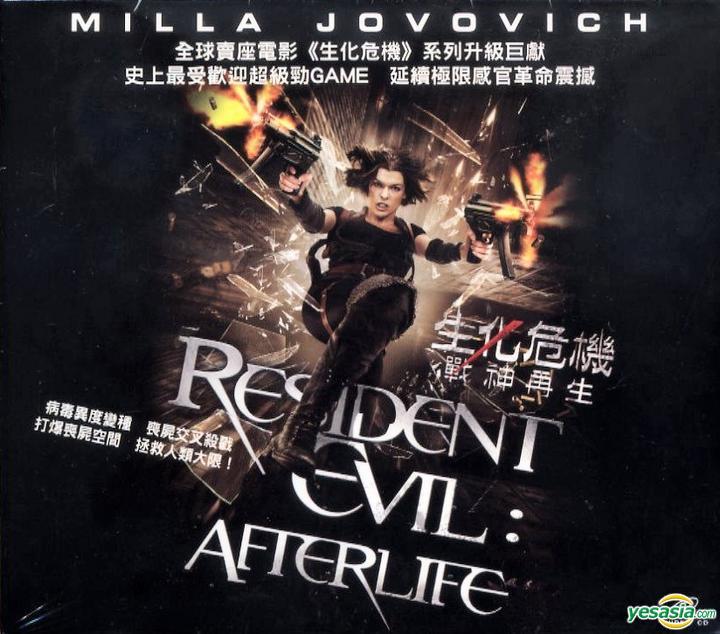 Yesasia Resident Evil Afterlife 2010 Vcd Hong Kong Version Vcd Milla Jovovich Ali Larter Edko Films Ltd Hk Western World Movies Videos Free Shipping