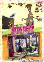 Chidhood Stories 2: Adventure & Magic (DVD) (Taiwan Version)