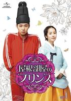 Rooftop Prince (Blu-ray) (Set 1) (Japan Version)