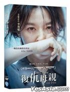 Bring Me Home (2019) (DVD) (Taiwan Version)