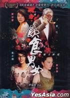 Joyful Reunion (DVD) (English Subtitled) (Taiwan Version)