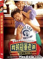 Love+Sling (2018) (DVD) (Taiwan Version)