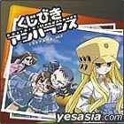 Kujibiki Unbalance Drama Album Vol.2 (Japan Version)