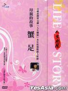 Life Story: Xie Zu (DVD) (Taiwan Version)