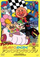 Soreike! Anpanman - Theatrical Edition: Hashire! Wakuwaku Anpanman Grand Prix (DVD) (Japan Version)