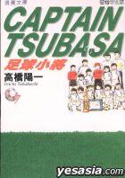 Captain Tsubasa - Pocket Edition (Vol.7)