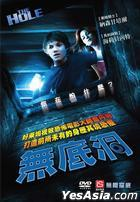 The Hole (DVD) (Taiwan Version)