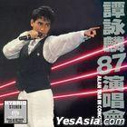 Alan Tam In Concert '87 (SACD)