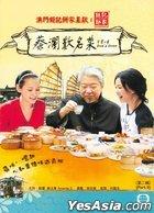 Chua's Choice (DVD) (Part II) (TVB Program)