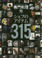 Monthly Senmon Ryori 03405-10 2020