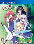 Kaleidoscope of Phantom Prison (Normal Edition) (Japan Version)