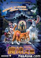 The House of Magic (2013) (DVD) (Hong Kong Version)