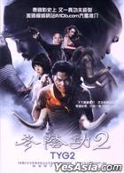 Tom Yum Goong 2 (2013) (DVD) (English Subtitled) (Hong Kong Version)