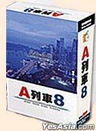 A 列车 8 (攻略达人版) (DVD 版)