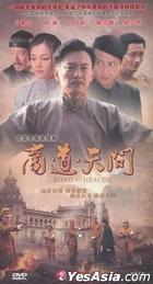 商道天問 (DVD) (完) (中國版)