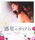 Hoshi no kakera (Blu-ray) (Japan Version)