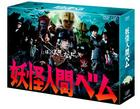 Yokai Ningen Bem DVD Box (DVD) (Japan Version)