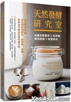 Homemade yogurt & Kefir: 71 recipes for making & using probiotic-rich ferments