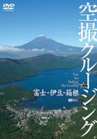 富士・伊豆・箱根 空撮クルージング 〜Fuji Izu Hakone Sky Cruising〜