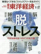 週刊東洋経済 2021年2月27日号