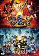 Kamen Rider Saber Theatrical Short Story: The Phoenix Swordsman and the Book of Ruin / Kamen Rider Zero-One the Movie: Real X Time (DVD) (Japan Version)