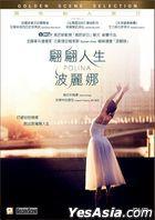 Polina (2016) (DVD) (Hong Kong Version)