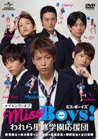 Making of 'Miss Boys!' - Warera Seishu Gakuen Oendan (DVD) (Japan Version)