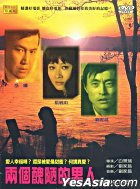 Two Ugly Men (DVD) (Taiwan Version)