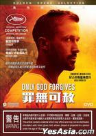 Only God Forgives (2013) (VCD) (Hong Kong Version)