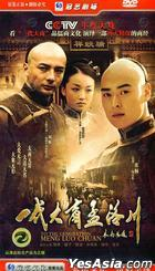 To The Generation Meng Luo Chuan (H-DVD) (End) (China Version)