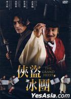 The Grand Heist (DVD) (Taiwan Version)