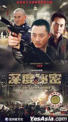 In Depth Case Fans (H-DVD) (End) (China Version)