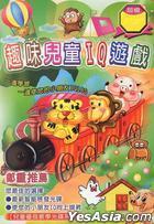趣味儿童 IQ 游戏 (繁体中文版)