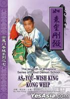 The Seventh Of Weapons Series Of Cloud Demon School - As-You-Wish King Kong Whip (DVD) (China Version)