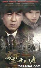 38 Degrees Below Zero (H-DVD) (End) (China Version)