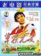 Cao Yuan Er Nu (DVD) (China Version)