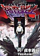 Shinseiki Evangelion (Vol.11)