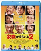 嫲煩家族2 (Blu-ray)   (普通版)(日本版)