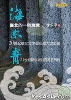 Hai Dong Qing( Xin Ban)