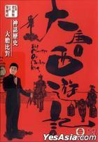 大唐西遊記 (DVD) (完) (TVB電視節目)