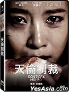 Don't Cry Mommy (2012) (DVD) (Taiwan Version)