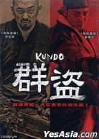 Kundo: Age of the Rampant (DVD) (Taiwan Version)
