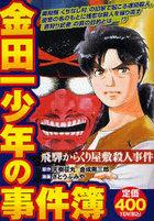 kindaichi shiyounen no jikembo hida karakuri yashiki satsujin koudanshiya purachina komitsukusu KPC ke pi shi  53529 69