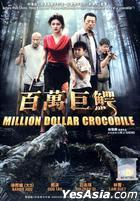 Million Dollar Crocodile (2012) (DVD) (English Subtitled) (Malaysia Version)