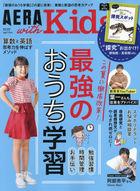 AERA with Kids 11571-07 2021