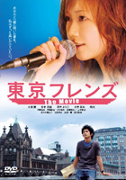Tokyo Friends The Movie Special Edition (Japan Version)