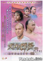 大內群英II (1980) (DVD) (12-21集) (完) (數碼修復) (ATV劇集) (香港版)