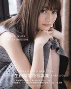 Ikuta Erika Photo Book 'Intermission'
