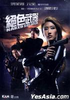 Naked Soldier (2012) (DVD) (Hong Kong Version)